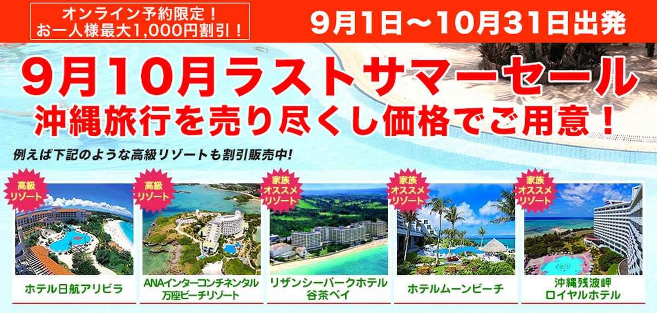 画像: 9月10月出発限定!ラストサマーセール沖縄旅行 - 激安ツアー沖縄旅予約ドットコム
