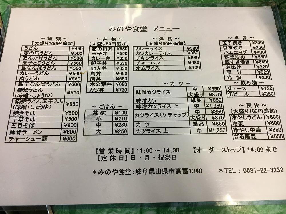 画像6: みのや食堂 ★岐阜県山県市