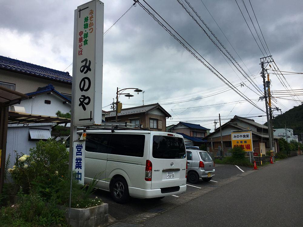 画像2: みのや食堂 ★岐阜県山県市