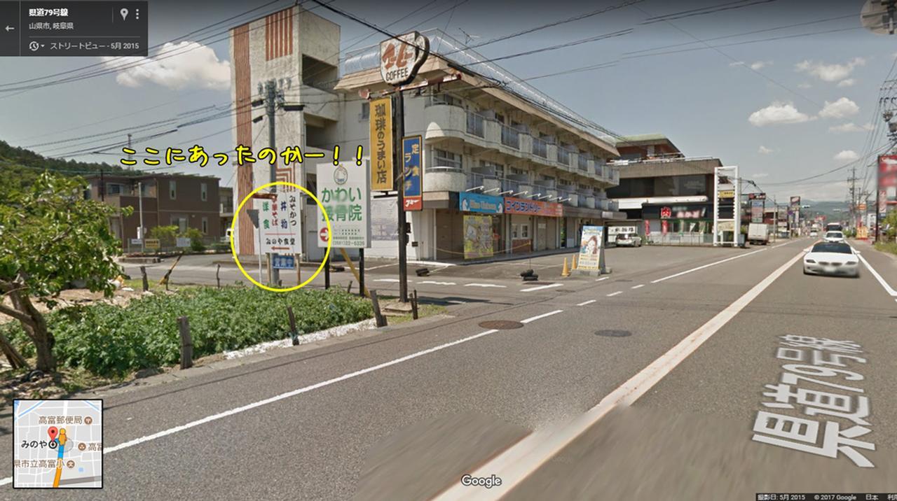 画像1: みのや食堂 ★岐阜県山県市