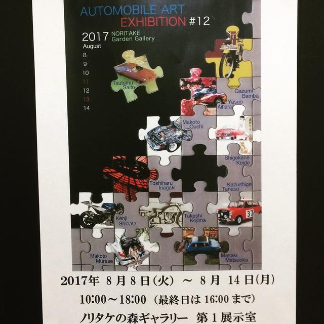 画像: ノリタケの森ギャラリーで開催されているAUTOMOBILE ART EXHIBITION 2017 #12 へ行...