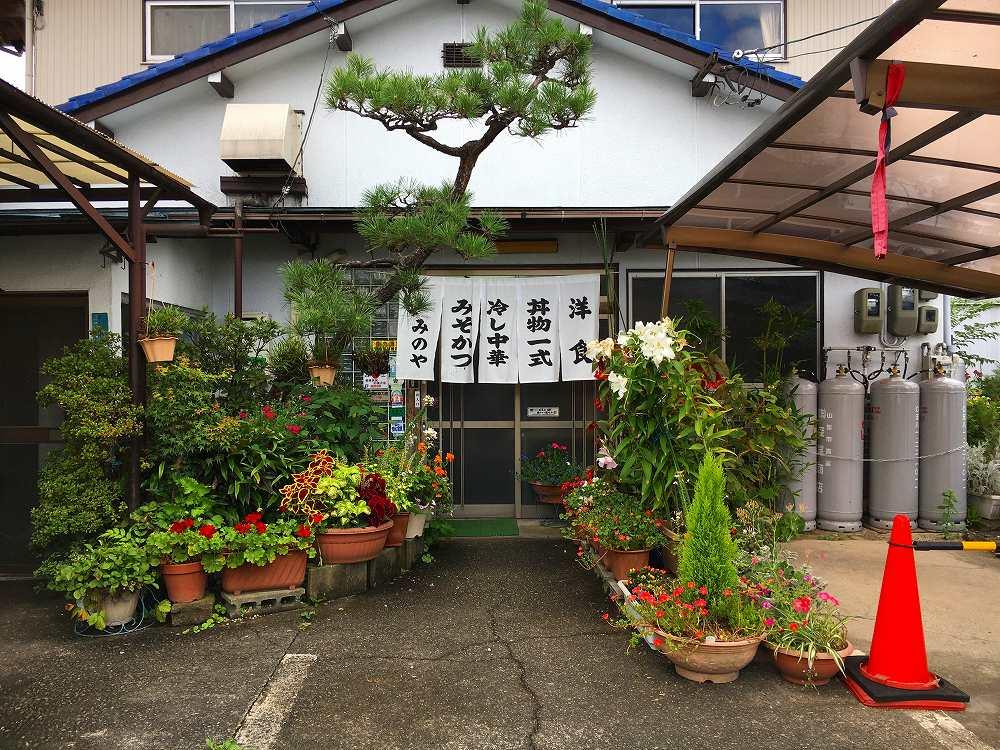 画像4: みのや食堂 ★岐阜県山県市