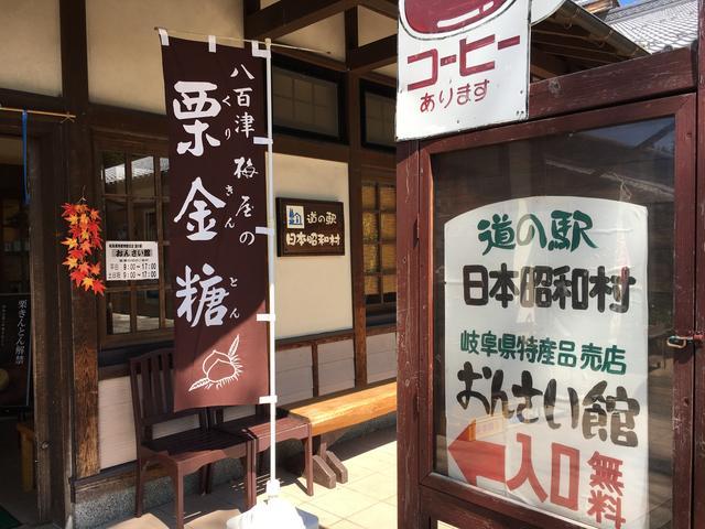 画像3: 道の駅『日本昭和村』★岐阜県美濃加茂市