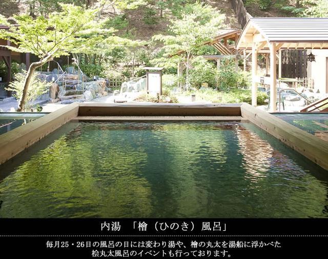 画像: 岐阜県可児市の日帰り温泉施設|天然温泉 三峰 - Mitsumine