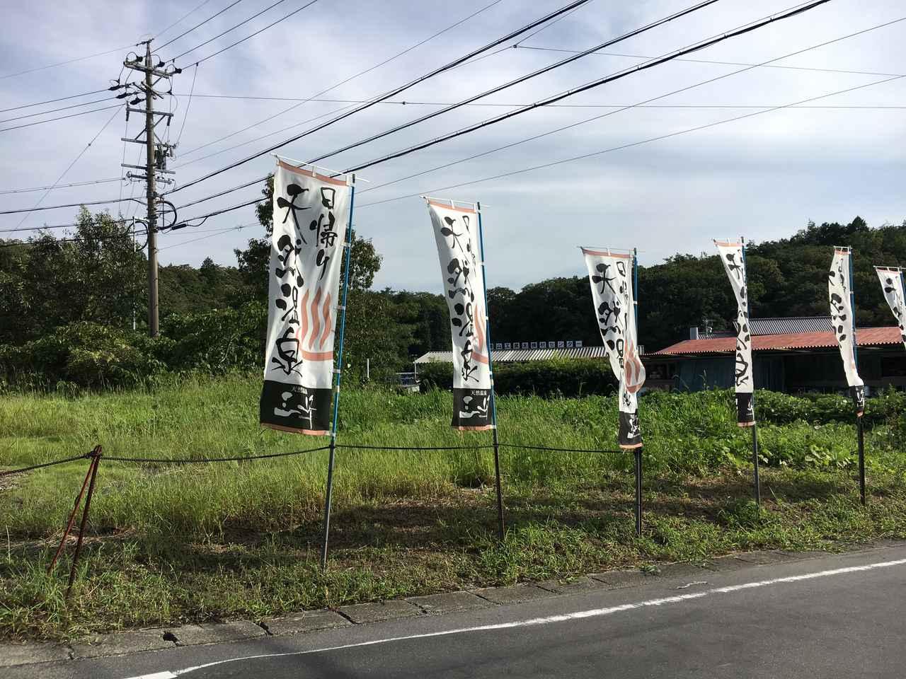 画像1: 天然温泉 三峰 ★岐阜県可児市