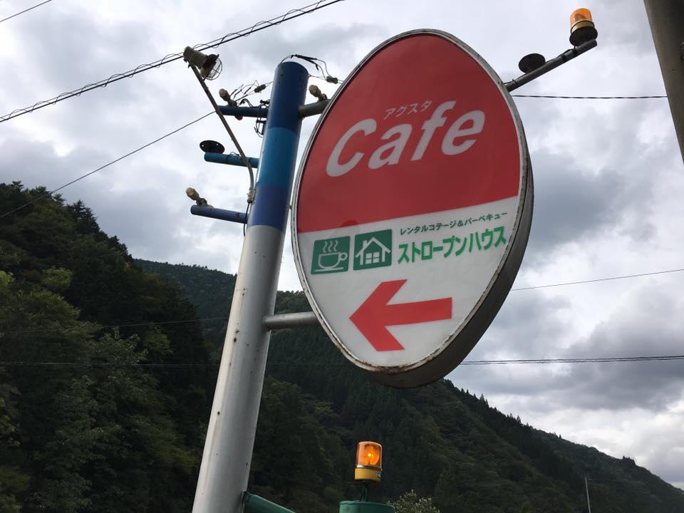 画像1: 郡上八幡から30分!せせらぎ街道沿いのバイカーズカフェ【カフェ アグスタ】