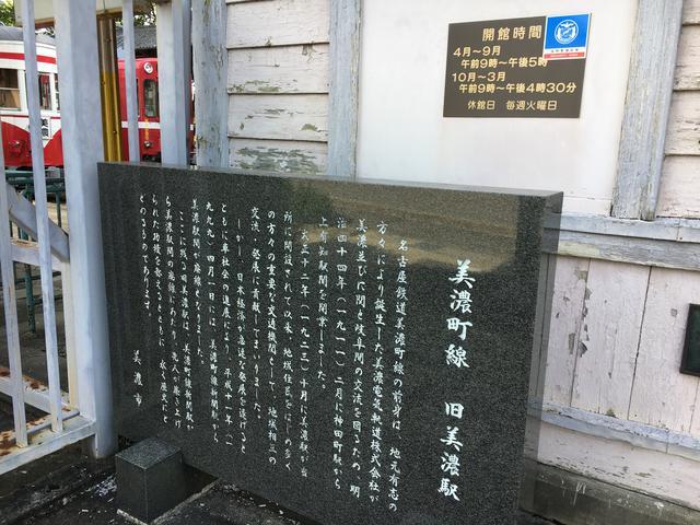 画像2: 旧名鉄美濃駅 ★岐阜県美濃市