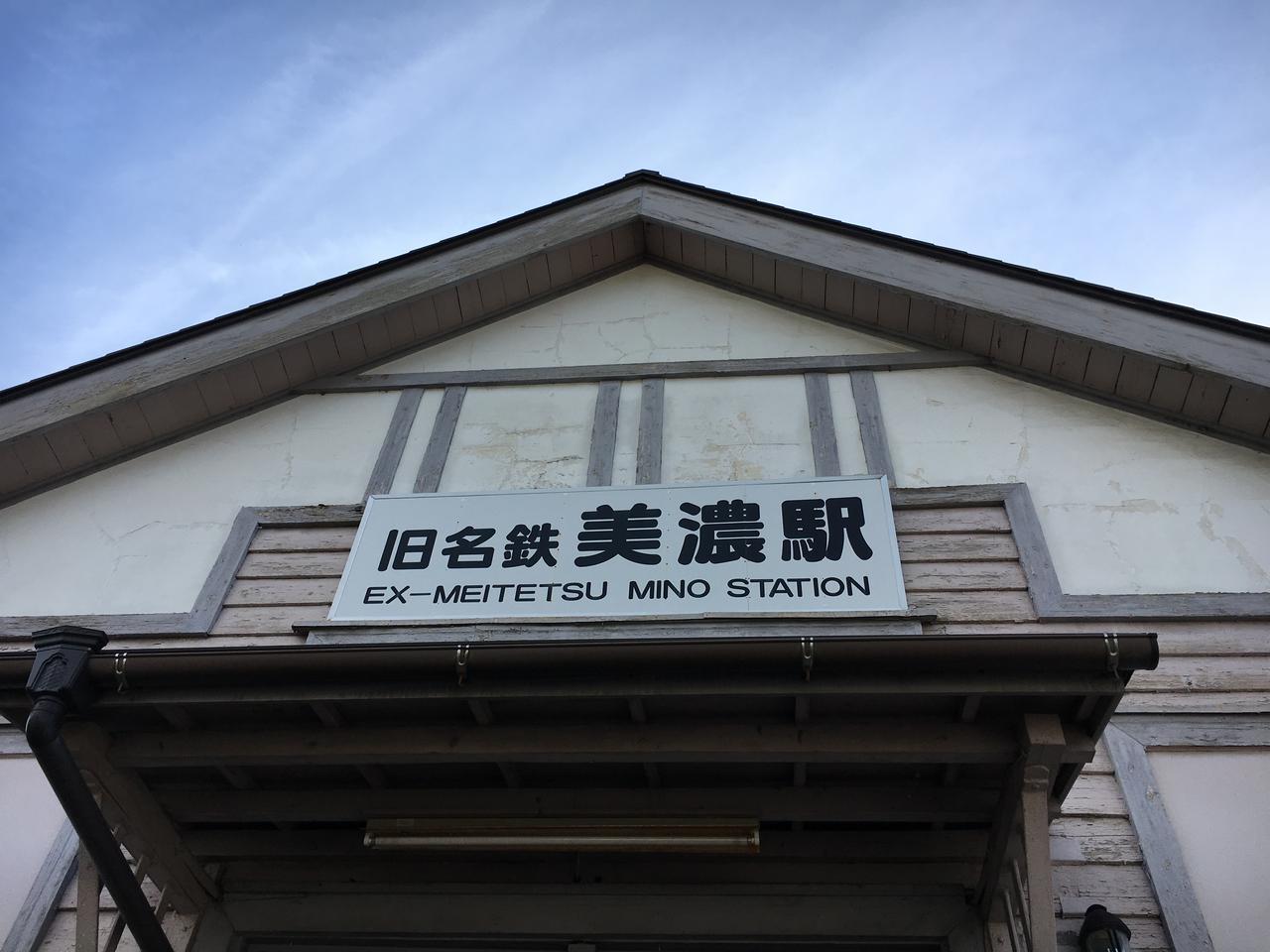 画像4: 旧名鉄美濃駅 ★岐阜県美濃市