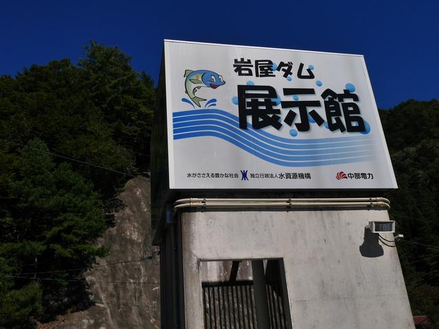 画像9: 岩屋ダム ★岐阜県下呂市