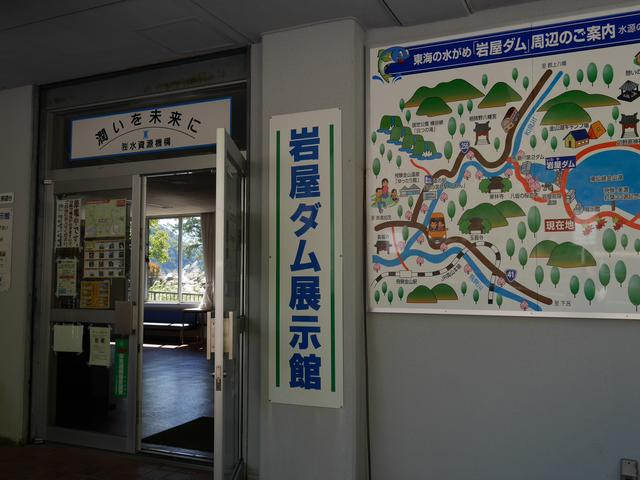 画像10: 岩屋ダム ★岐阜県下呂市