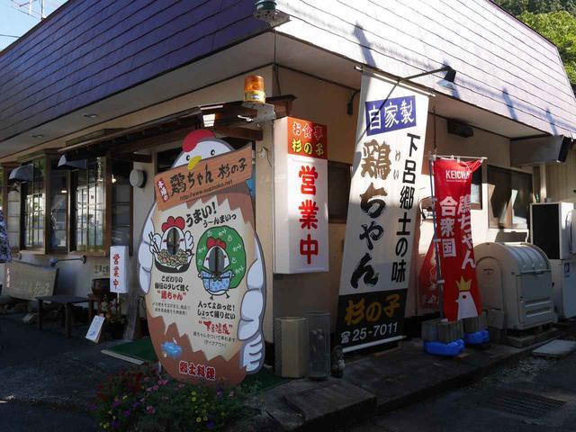 画像3: 鶏ちゃん杉の子 ★岐阜県下呂市