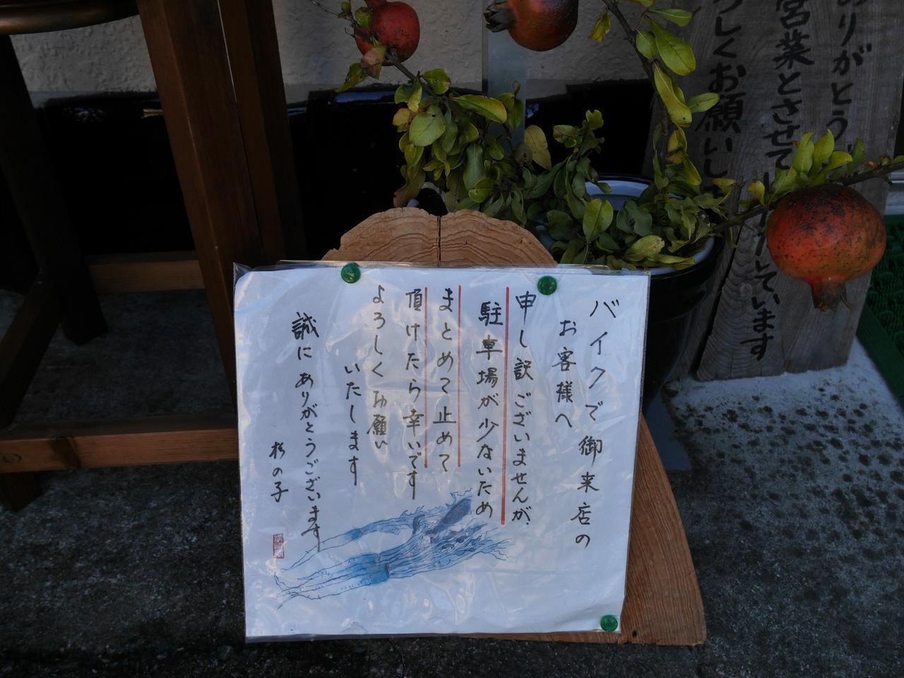 画像4: 鶏ちゃん杉の子 ★岐阜県下呂市