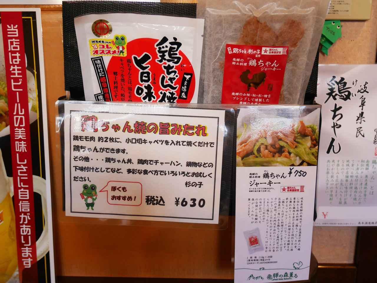 画像10: 鶏ちゃん杉の子 ★岐阜県下呂市