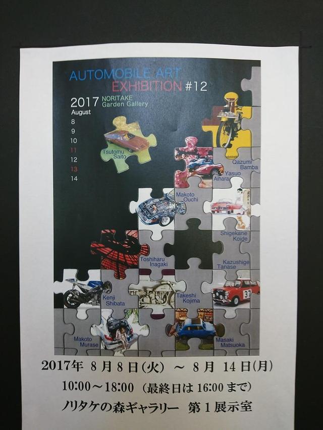 画像: AUTOMOBILE ART EXHIBITION ♯12 開催中!|Carcle Press Release !