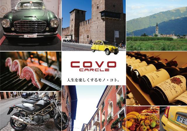 画像: COVOとは