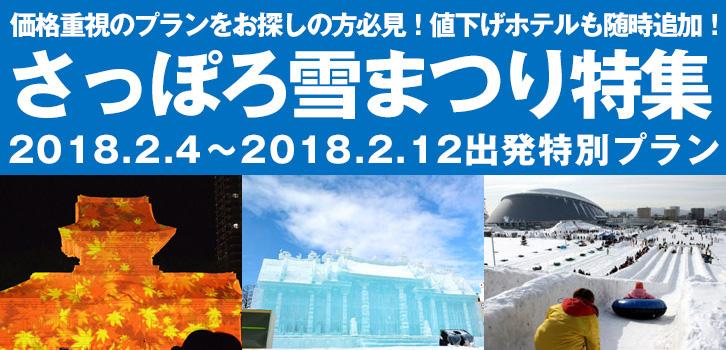 画像: さっぽろ雪まつり特集-北海道旅予約.com