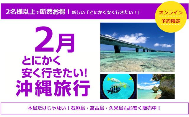 画像: 2月限定安く行きたい! - 激安ツアー沖縄旅予約ドットコム