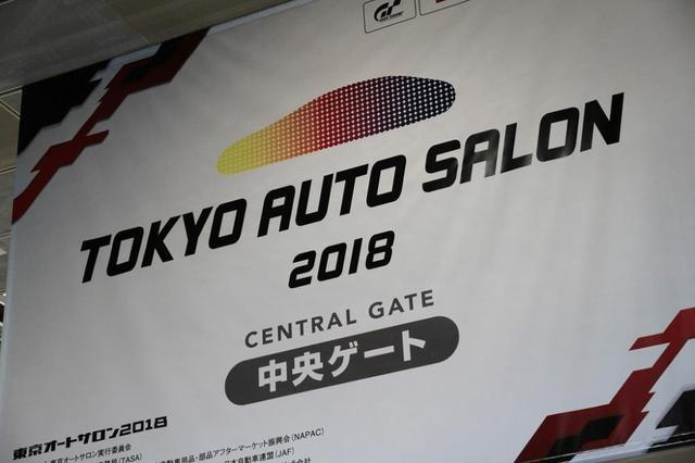 画像: 東京オートサロン2018 レポート1|イベントレポート