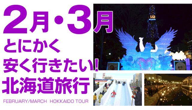 画像: 2月・3月北海道旅行!とにかく安く行きたい!-北海道旅予約.com