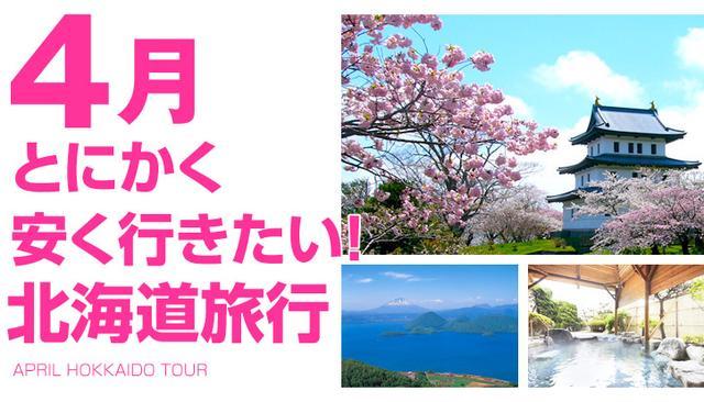 画像: 4月北海道旅行!とにかく安く行きたい!-北海道旅予約.com