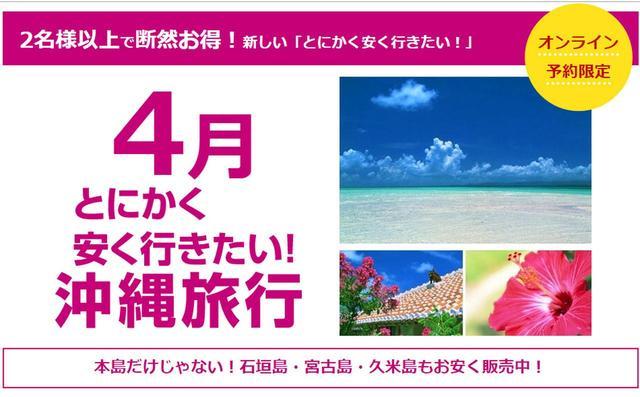 画像: 4月限定安く行きたい! - 激安ツアー沖縄旅予約ドットコム