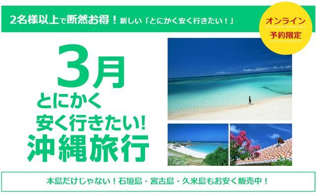 画像: 3月限定安く行きたい! - 激安ツアー沖縄旅予約ドットコム