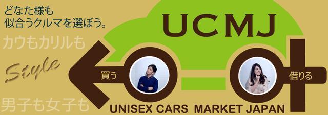 画像: Unisex Cars Market Japan お客様の感性を最優先したクルマ選びを楽しく実現する車屋です。