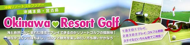 画像: 沖縄リゾートゴルフツアー!沖縄旅行は沖縄旅予約ドットコム