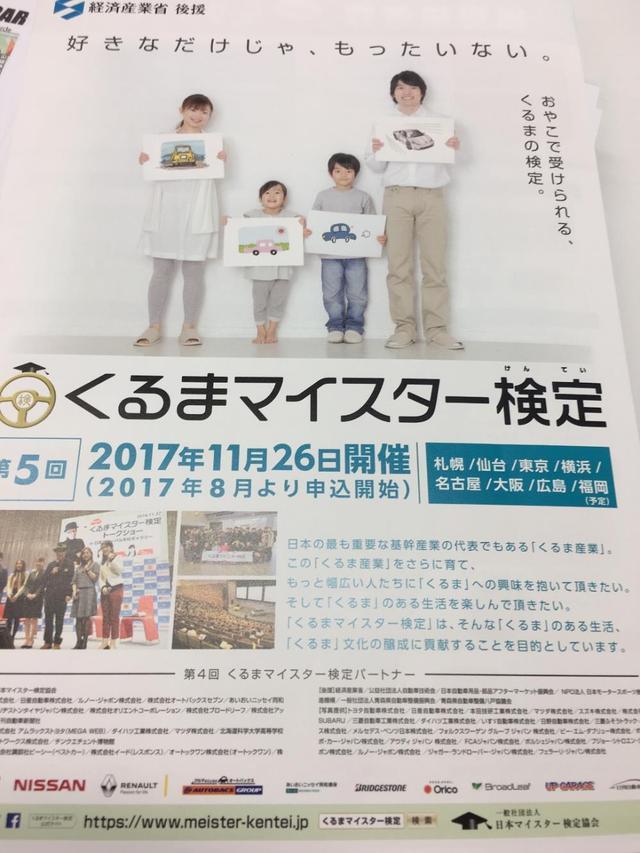 画像: くるまマイスター検定チラシ配布&レインXのモニター募集!