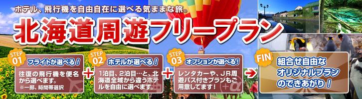 画像: 北海道周遊旅行は「北海道旅予約ドットコム」