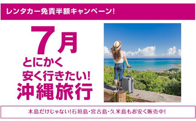 画像: 7月限定安く行きたい! - 激安ツアー沖縄旅予約.com