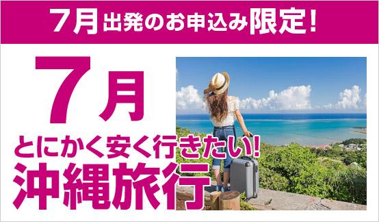 画像: 沖縄旅行の沖縄旅予約.com|飛行機とホテルがセットで格安!