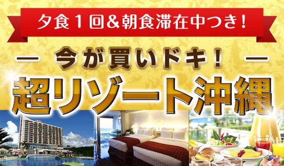 画像1: 沖縄、北海道をはじめ国内旅行がとにかく安い‐旅予約ドットコム