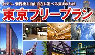 画像: 東京旅行・東京ツアーへ行くなら格安旅行の東京旅予約