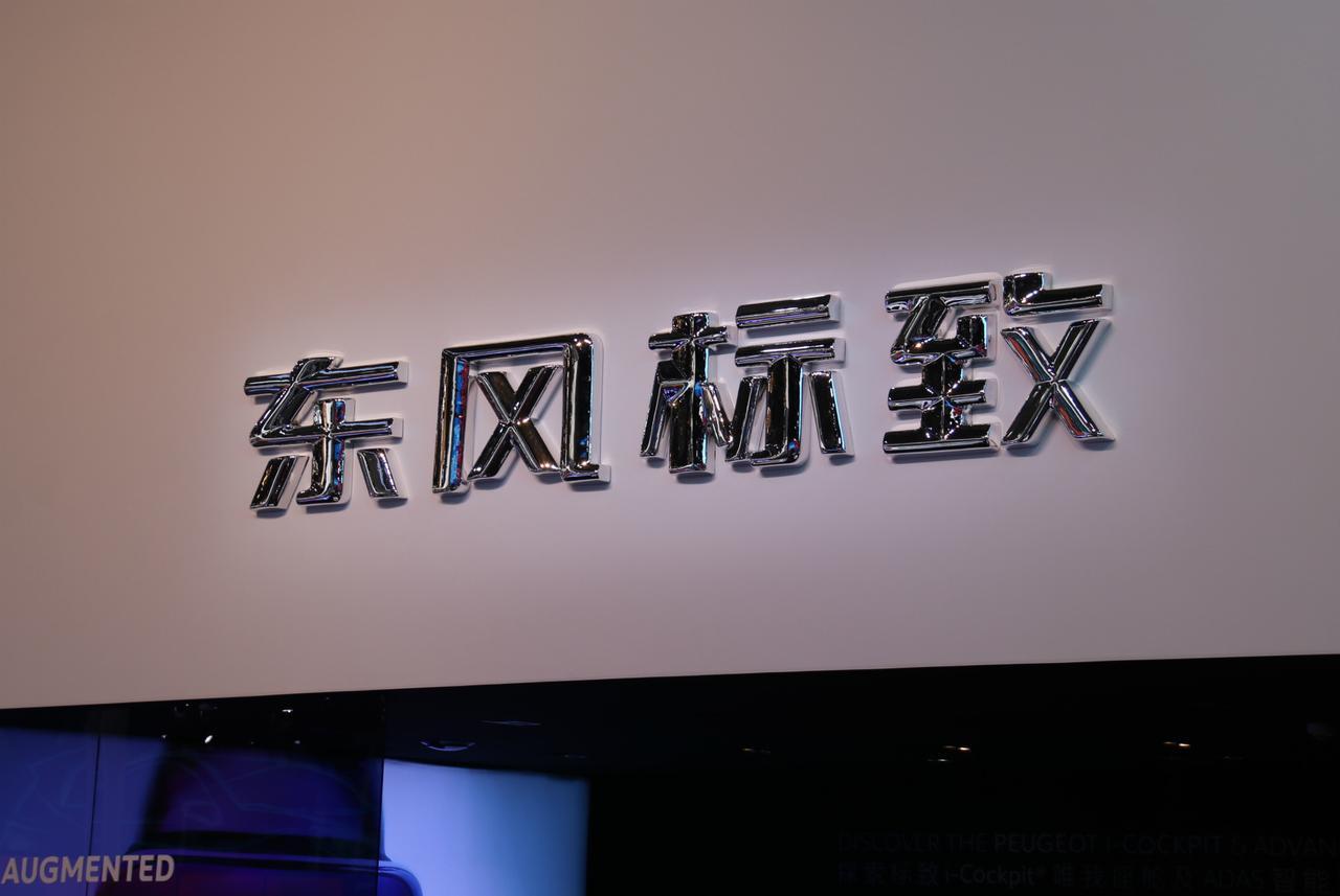 画像: 「東風標致」とは東風汽車とプジョーの合弁会社のこと。