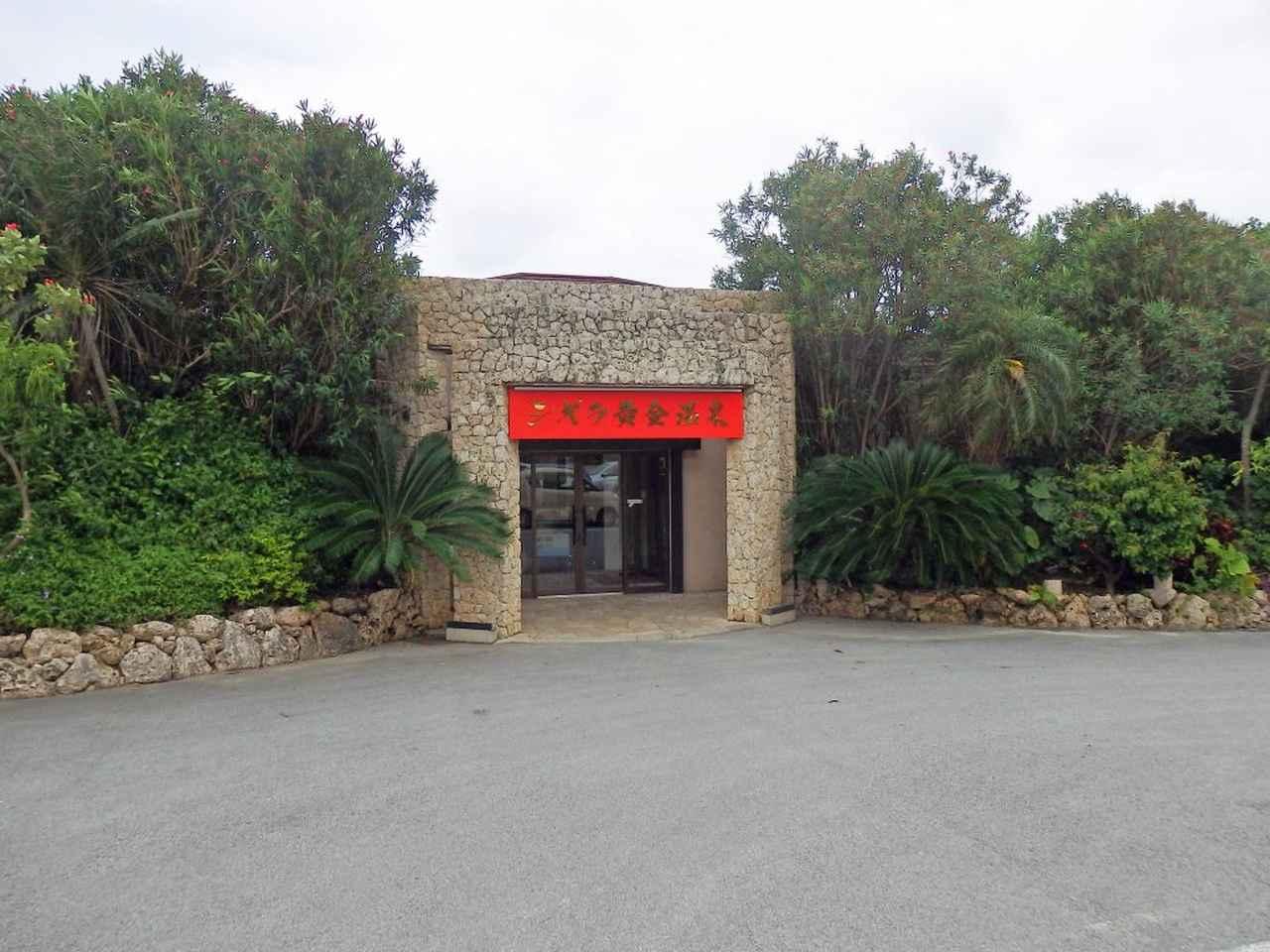 画像: 緑と花に囲まれた『 シギラ黄金温泉 』で極上リラクゼーション-沖縄旅行激安予約サイトの沖縄旅予約ドットコム