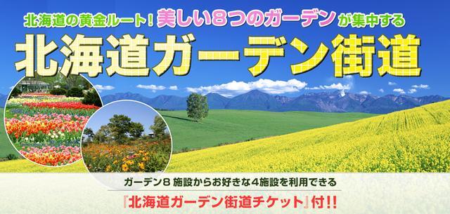 画像: 北海道ガーデン街道チケット付きツアープラン-北海道旅予約.com