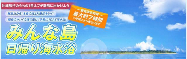 画像: 水納島(みんな島)日帰り海水浴付きツアー - 激安ツアー沖縄旅予約.com