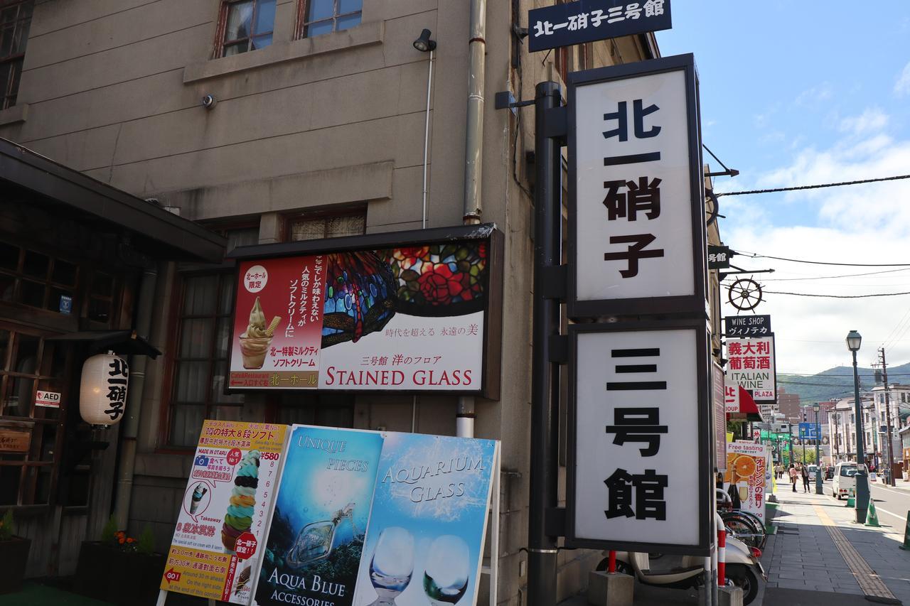 画像1: 小樽を代表するガラスブランド『北一硝子』