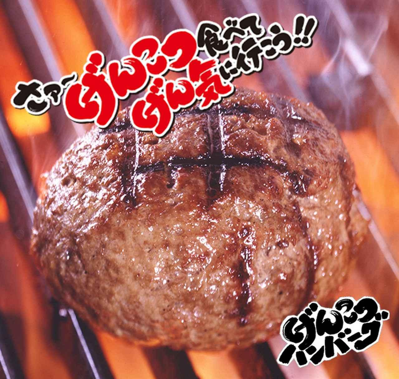 画像: げんこつハンバーグの炭焼きレストランさわやか
