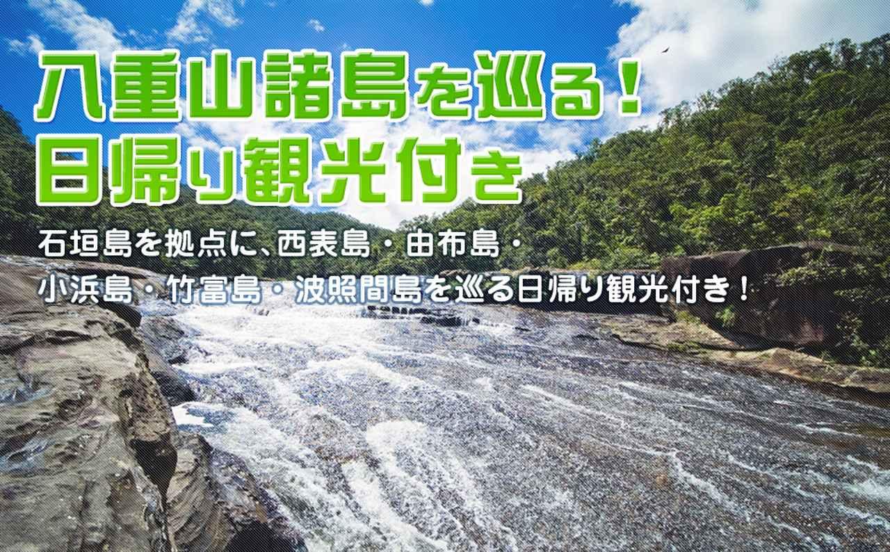 画像: 八重山諸島を巡る!日帰り観光付き - 激安ツアー沖縄旅予約.com