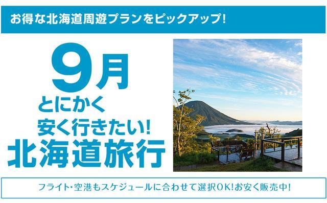 画像: 9月北海道旅行!とにかく安く行きたい!-北海道旅予約.com
