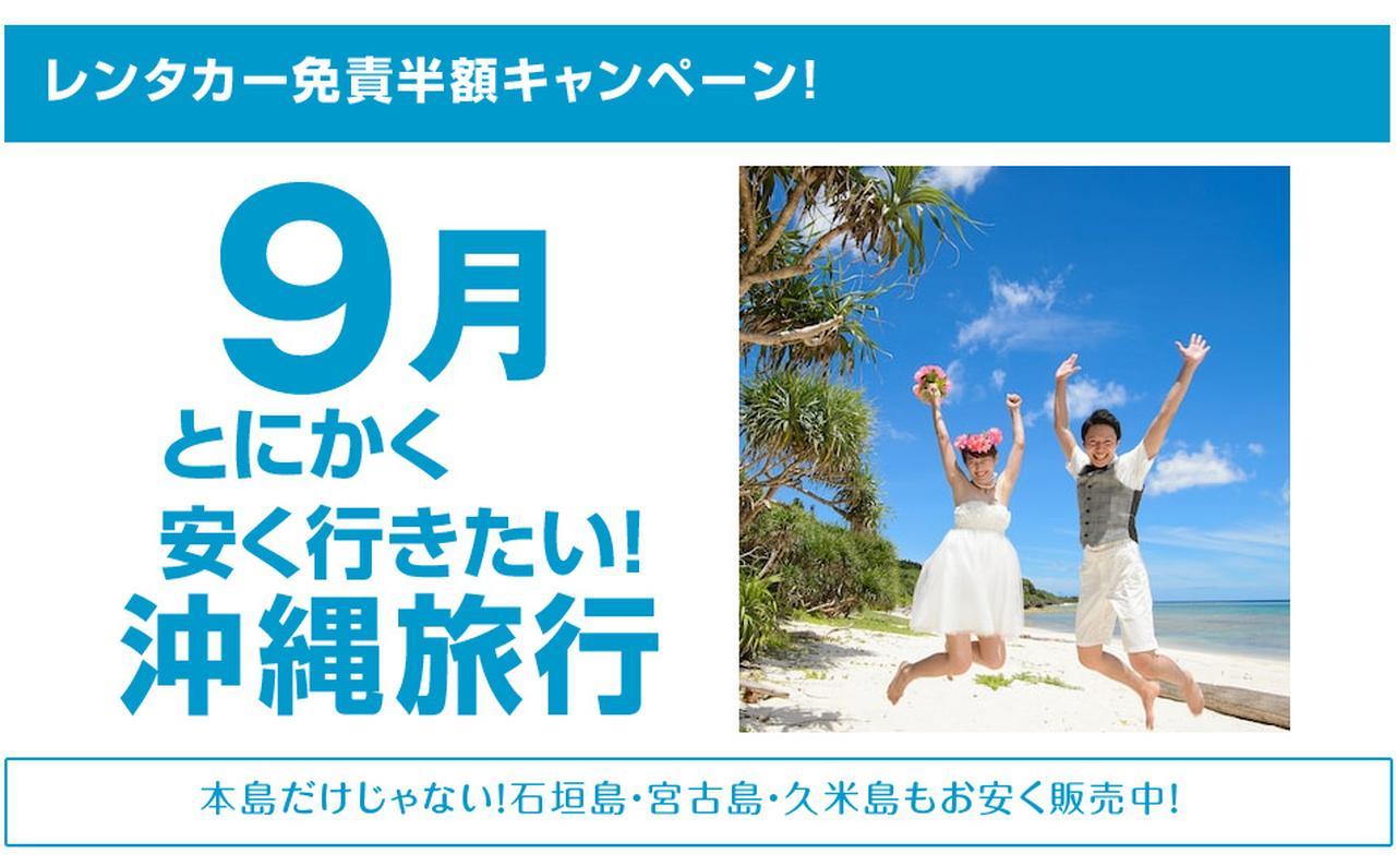 画像: 9月限定安く行きたい! - 激安ツアー沖縄旅予約.com