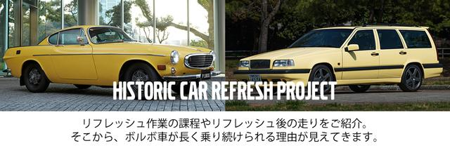 画像: ボルボ・クラシック ガレージ|ボルボ・カーズ 東名横浜
