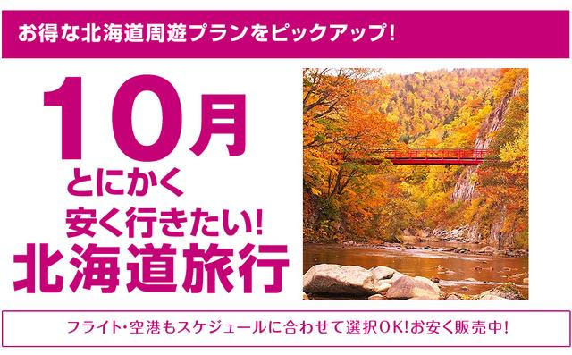 画像: 10月北海道旅行!とにかく安く行きたい!-北海道旅予約.com
