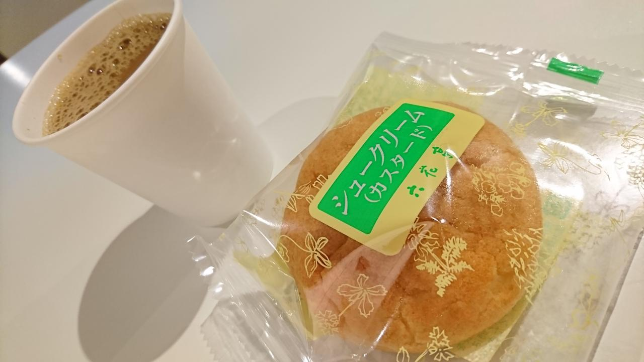 画像: 六花亭のシュークリーム☆
