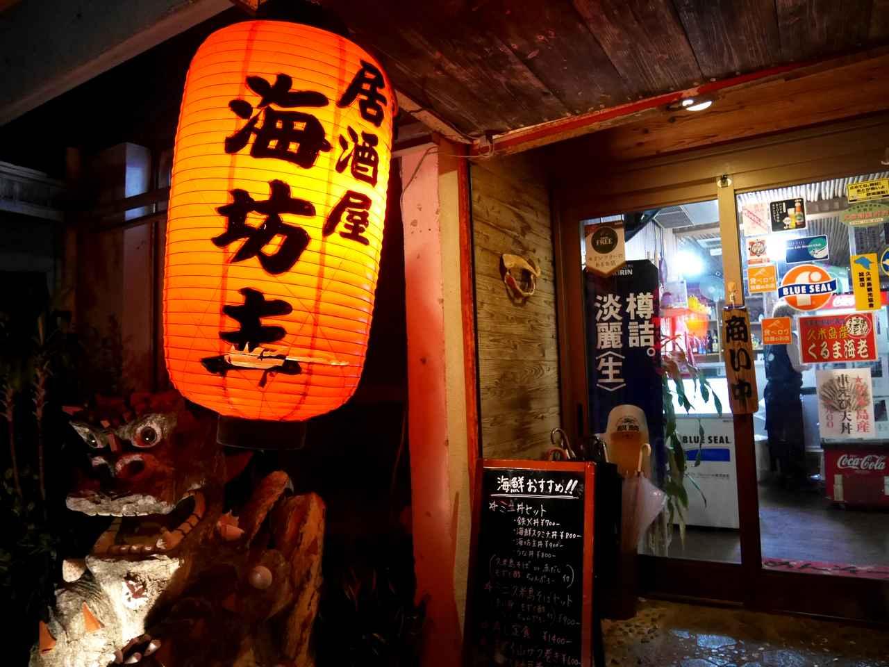 画像: 久米島で人気No.1の居酒屋『 海坊主 』で沖縄料理に舌鼓♡-沖縄旅行激安予約サイトの沖縄旅予約ドットコム