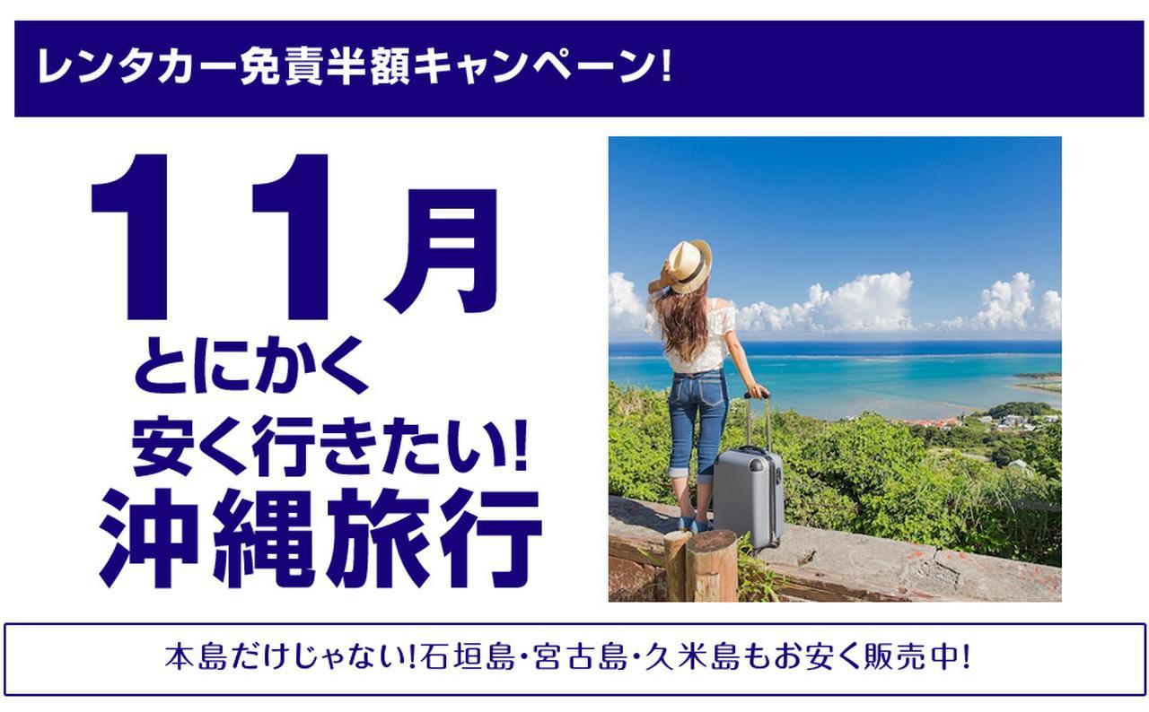 画像: 11月限定安く行きたい! - 激安ツアー沖縄旅予約.com