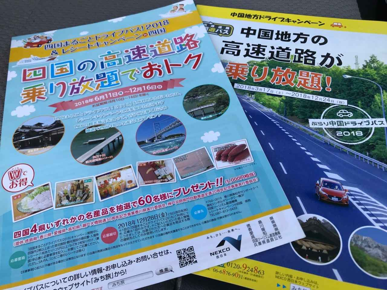 画像: 九州以外にも中国四国、北近畿エリアでも設定されているドライブパス。