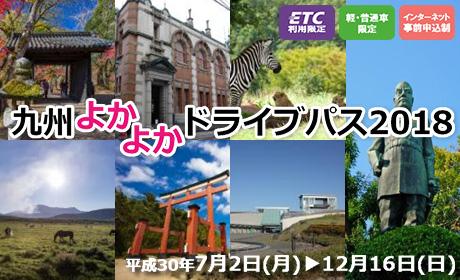 画像: ETC・割引情報 | NEXCO 西日本の高速道路・交通情報 渋滞・通行止め情報